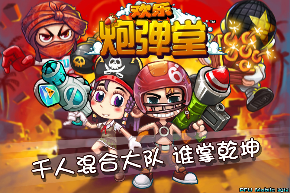 Screenshot 欢乐炮弹堂